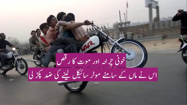 Motorcycle wheeling