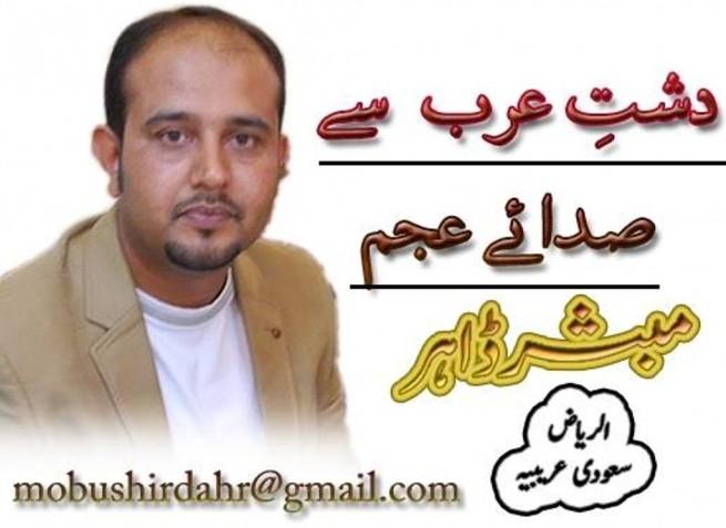 Mubashar