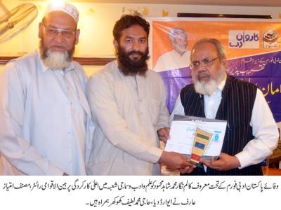 Muhammad Shahid Mehmood Receive Award