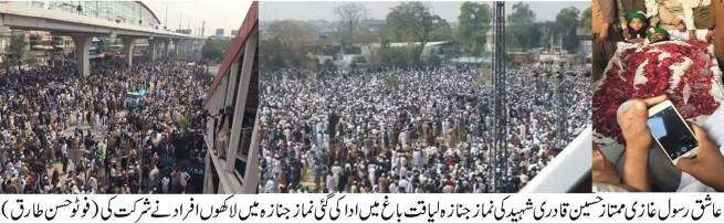 Mumtaz Qadri Namaz Janaza