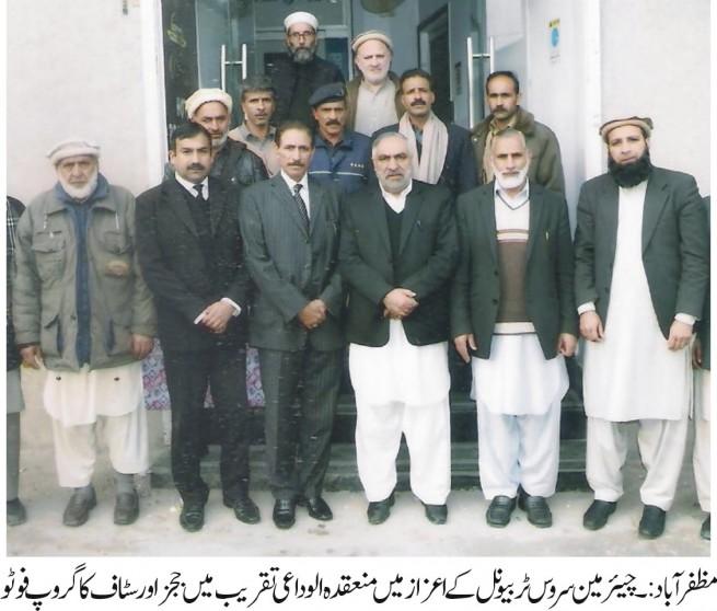 Muzaffarabad Chairman Service Tribunal Honors Farewell Ceremony