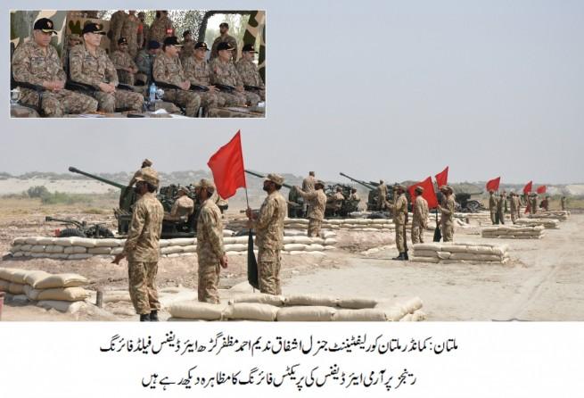 Muzaffargarh  Air Defense  Field Firing