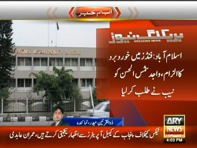 NAB Demand Wajid Shamsul Hasan– Breaking News – Geo