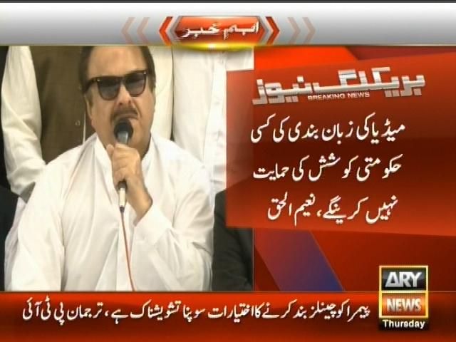 Naeem ul Haq– Breaking News – Geo