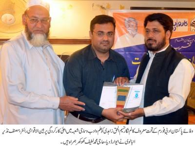 Naseem ul Haq Receive Award