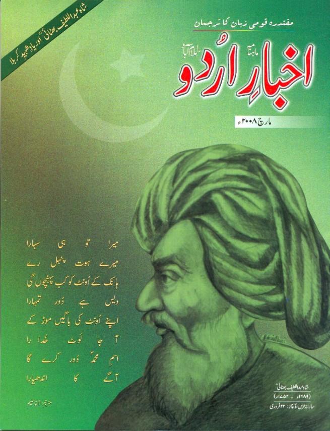 National Language Authority's Akhbar e Urdu