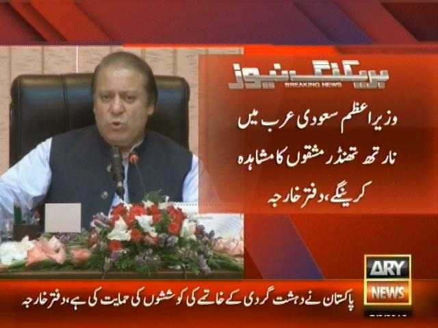 Nawaz Sharif Visits– Breaking News – Geo