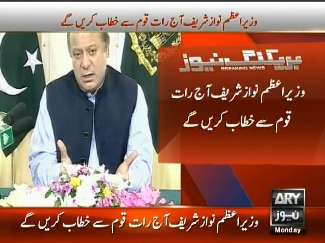 Nawaz Sharif,Today Night Speech– Breaking News – Geo