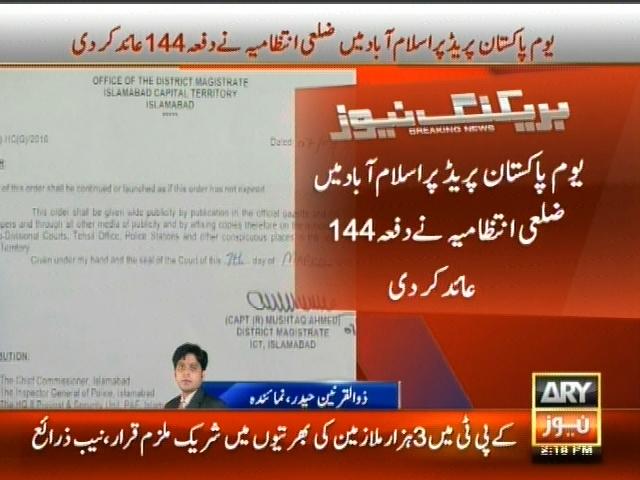 Pakistan Day Parade in Islamabad– Breaking News – Geo