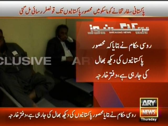 Pakistan Embassy Moscow– Breaking News – Geo