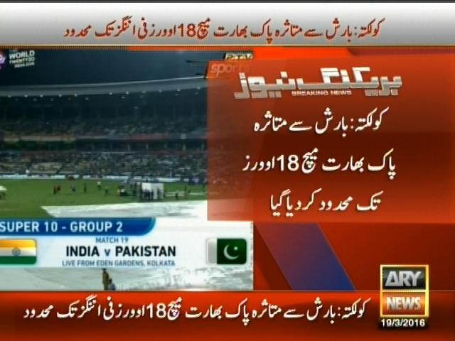Pakistan India Match– Breaking News – Geo