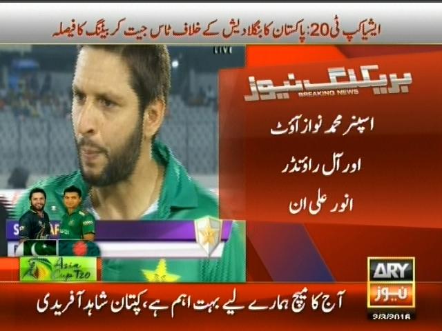Pakistan Win Toss– Breaking News – Geo
