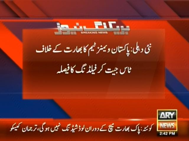 Pakistan Women's Team,Win Toss– Breaking News – Geo