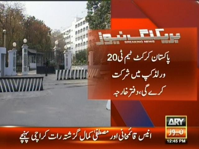 Pakistan cricket team – Breaking News – Geo