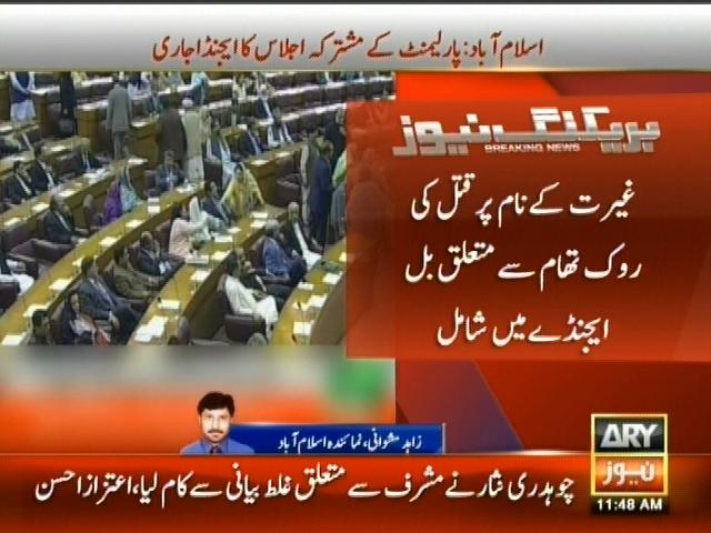 Parliament Joint Meeting–  Breaking News – Geo