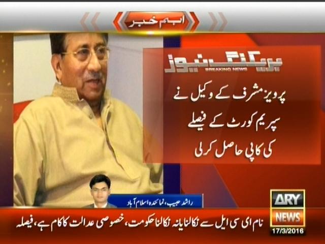 Pervez Musharraf,Lawyer Copy Receive– Breaking News – Geo