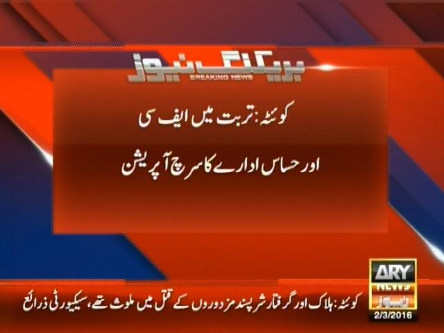 Quetta Operation– Breaking News – Geo