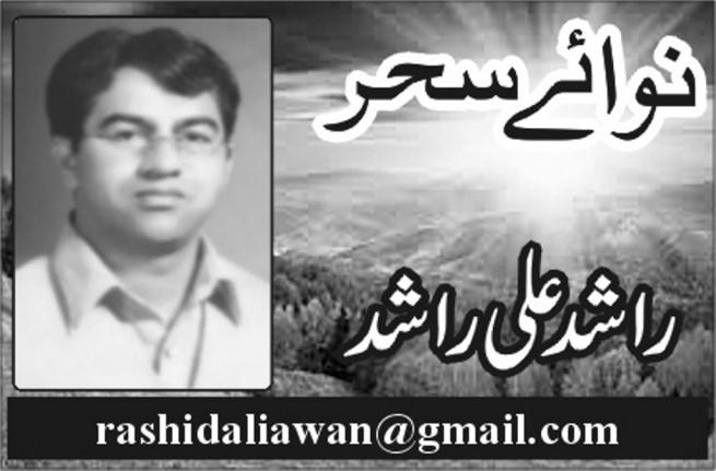 Rashid Ali Rashid Awan