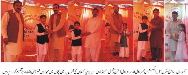 Rasti School of Excellence ksuual Campus Pakistan Day Cermoney