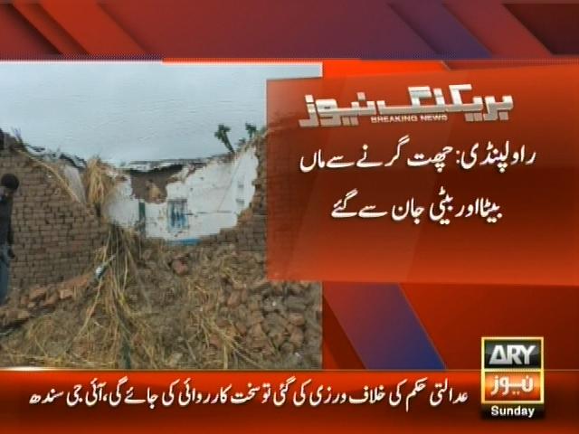 Rawalpindi Roof Collapse– Breaking News – Geo