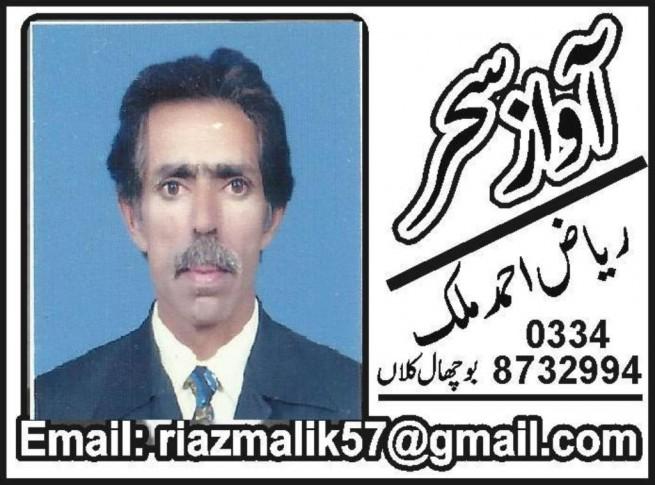 Riaz Ahmad Malik