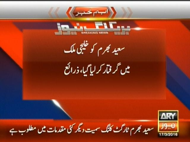 Saeed Behram Arrest– Breaking News – Geo