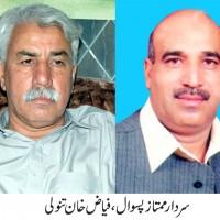 Sardar Mumtaz Paswal