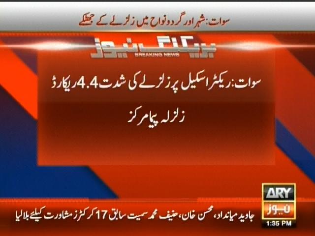 Sawat Earthquake– Breaking News – Geo