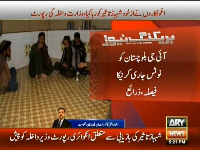 Shahbaz Taseer,Recovery Inquiry Report– Breaking News – Geo