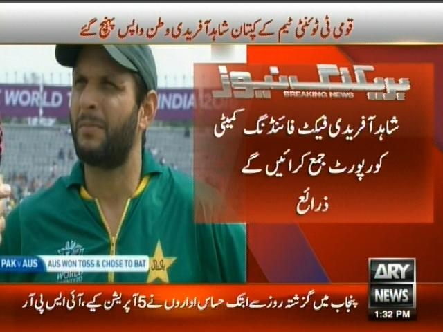 Shahid Afridi – Breaking News – Geo