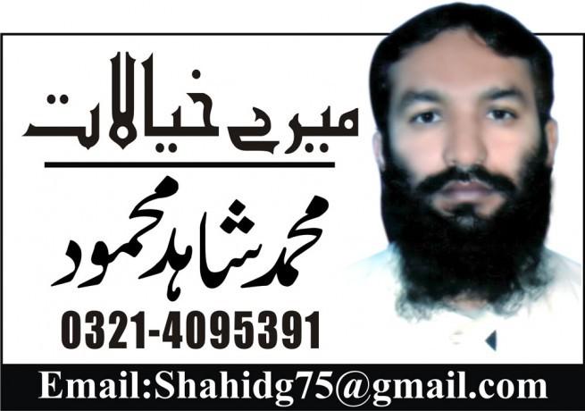 Shahid Mehmood Logo