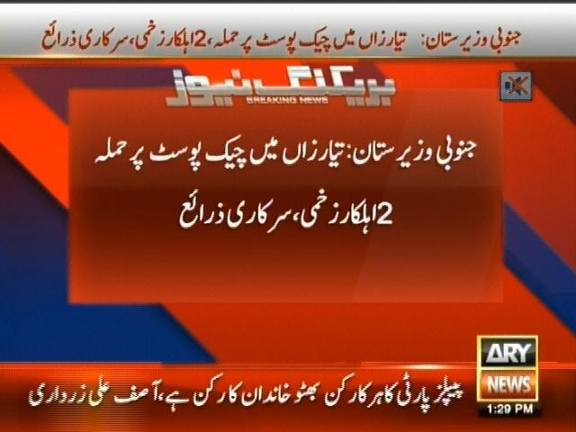 South Waziristan – Breaking News – Geo