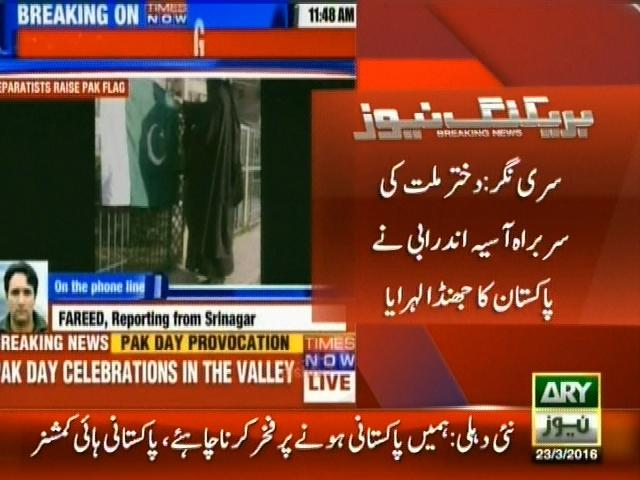 Srinagar– Breaking News – Geo