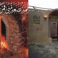 Syeda BiBi Fatima Zahra s