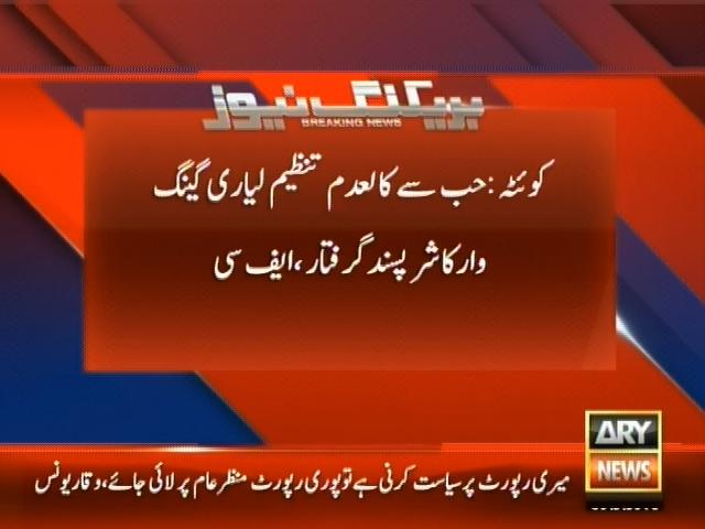 Terrorists Arrested– Breaking News – Geo