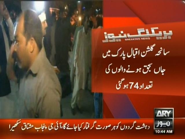 Tragedy,Gulshan-e-Iqbal Park– Breaking News – Geo