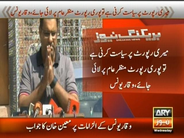 Waqar Younis– Breaking News – Geo