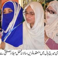 Wazirabad Mehfal Milad Women