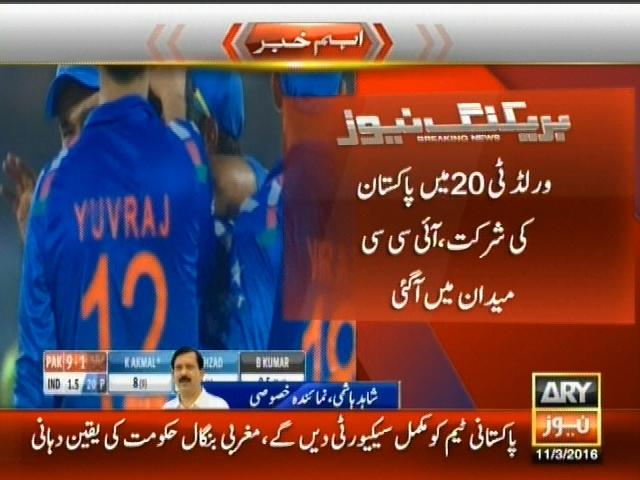World T20 – Breaking News – Geo