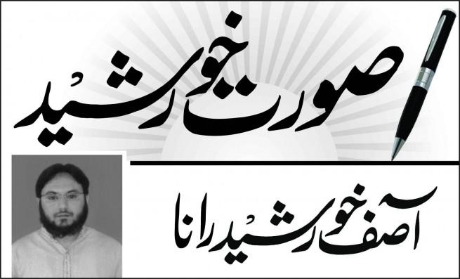 Asif Khursheed Rana