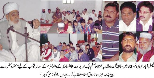 Faisalabad Hadait Billa  Ansari Father Asal Sawab Mehfil