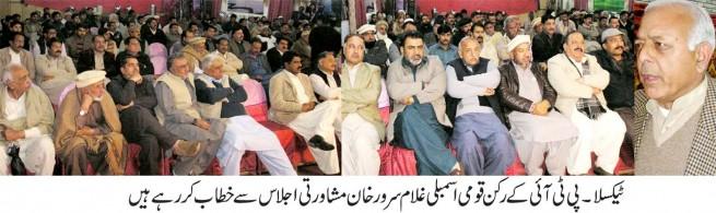 Meeting PTI Taxila