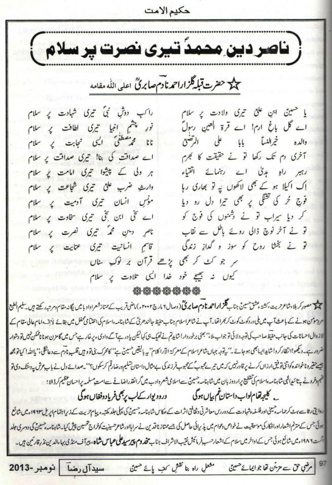 Dr Zafar Akbar Haidari's prelude to Hazrat Nadim Sabri