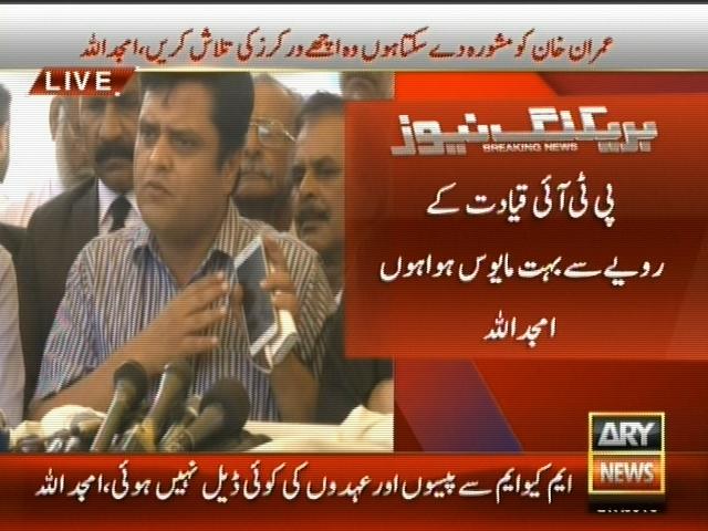 Amjad Ullah– Breaking News – Geo