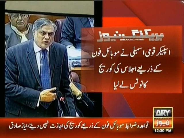 Ayaz Sadiq Notice Mobile Phone Coverage– Breaking News – Geo