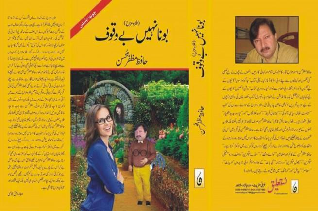 BONAA NAHHI BEWQOOFF'' book