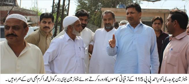Chowdhury Tanvir Ahmed Kotla villages Visit