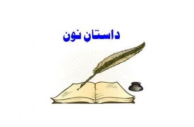 Dastan e Noon