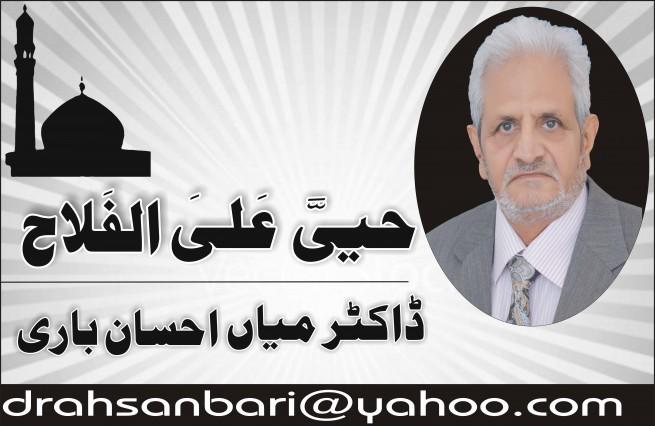 Dr Mian Ihsan Bari