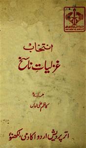 Ghazliyat-e-Nasikh